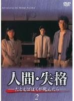 人間・失格 Vol.2