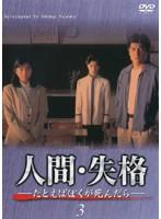 人間・失格 Vol.3