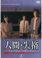 人間・失格 Vol.4