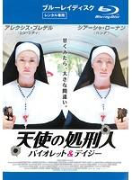 天使の処刑人 バイオレット&デイジー (ブルーレイディスク)
