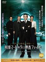 マードック・ミステリー 刑事マードックの捜査ファイル Vol.1