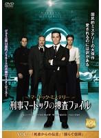 マードック・ミステリー 刑事マードックの捜査ファイル Vol.2