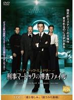 マードック・ミステリー 刑事マードックの捜査ファイル Vol.3