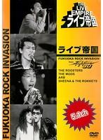 ライブ帝国 FUKUOKA ROCK INVASION