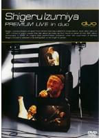 Shigeru Izumiya PREMIUM LIVE in duo/泉谷しげる