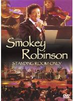 スモーキー・ロビンソン/スタンディング・ルーム・オンリー