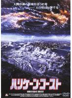 ハリケーン・コースト