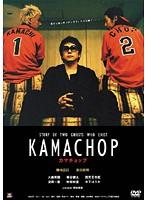 KAMACHOP カマチョップ