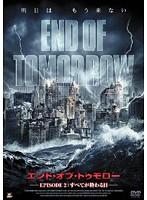 エンド・オブ・トゥモロー EPISODE2:すべてが終わる日