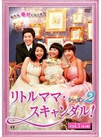 リトルママ・スキャンダル! シーズン2 Vol.3