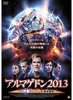 アルマゲドン2013 Part2 カテゴリー8:地球爆発