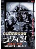 戦慄怪奇ファイル コワすぎ! 劇場版・序章【真説・四谷怪談 お岩の呪い】