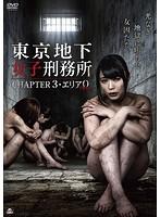 東京地下女子刑務所 CHAPTER3・エリア0〈ゼロ〉