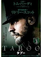 TABOO タブー Vol.3