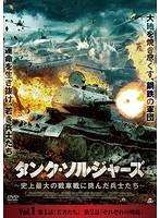 タンク・ソルジャーズ ~史上最大の戦車戦に挑んだ兵士たち~ Vol.1