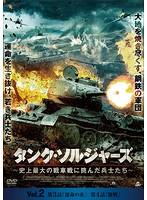 タンク・ソルジャーズ ~史上最大の戦車戦に挑んだ兵士たち~ Vol.2