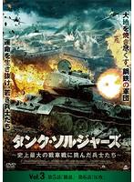 タンク・ソルジャーズ ~史上最大の戦車戦に挑んだ兵士たち~ Vol.3