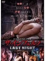 ザ・インフェルノ LAST NIGHT