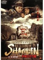 SHAOLIN 少林三十六房 3