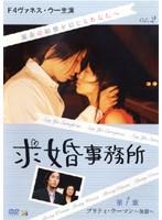 求婚事務所 Vol.2 第1章 プリティ・ウーマン ~後篇~
