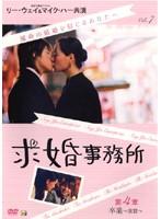 求婚事務所 Vol.7 第4章 卒業 ~前篇~