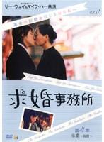 求婚事務所 Vol.8 第4章 卒業 ~後篇~