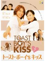 トースト・ボーイ's キッス Vol.7