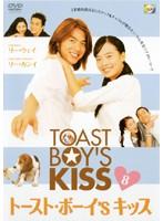 トースト・ボーイ's キッス Vol.8