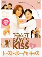 トースト・ボーイ's キッス Vol.9