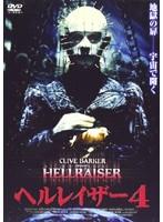 ヘルレイザー 4