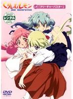 くりいむレモン New Generation 「クリーチャーバスター」 vol.4