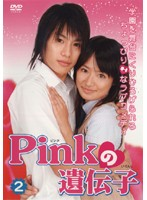 Pinkの遺伝子 2