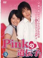 Pinkの遺伝子 3