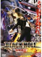 ブラックホール 地球吸引