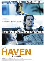 HAVEN ヘイヴン 堕ちた楽園