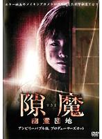 隙魔-すきま- 幽霊団地 アンビリーバブル版 プロデューサーズカット