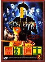 霊幻道士 3