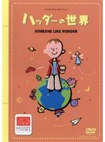 コドモシネマコレクション vol.2 ハッダーの世界