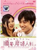 順風産婦人科 Vol.1