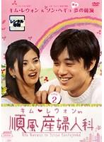 順風産婦人科 Vol.2