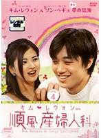 順風産婦人科 Vol.4