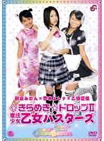 ☆きらめき☆ドロップ2 魔法少女乙女バスターズ