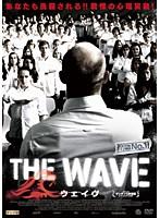 THE WAVE ウェイブ