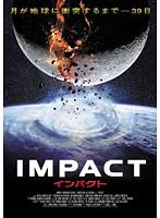 IMPACT インパクト
