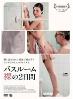 バスルーム 裸の2日間