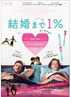 結婚まで1%