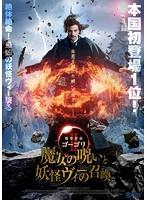 魔界探偵ゴーゴリ II 魔女の呪いと妖怪ヴィーの召喚