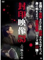 封印映像 53 三つ編みの女