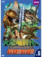 大恐竜時代へGO!!GO!! Vol.6 キンメロサウルスvsプレデターX
