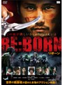 RE:BORN リボーン